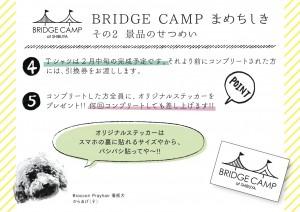 BC_FC-A4_3-CMYK jp