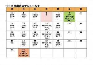 TONOCAFE出店スケジュール12月