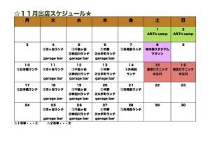 TONOCAFE出店スケジュール 11月jpg-thumb-450x318-114