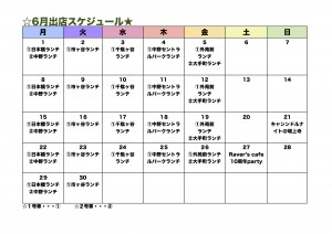 TONOCAFE出店スケジュール6月jpeg