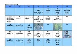 8月出店スケジュール-thumb-450x317-45