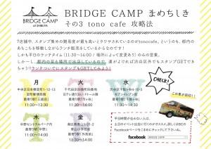 BC_FC-A4_4-CMYK jp