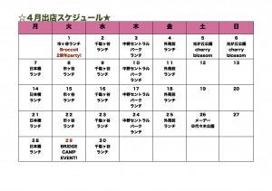TONOCAFE出店スケジュール4月J