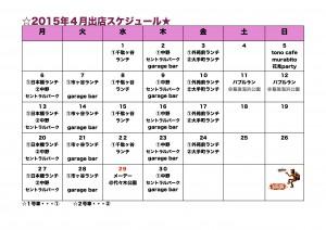 TONOCAFE出店スケジュール 4月j